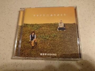 堀田家BAND「サヨナラ☆ありがとう」初回DVD付/亀梨和也 玉置