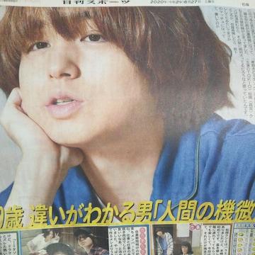 Hey!Say!JUMP伊野尾 慧◇日刊スポーツ2020.6.27 Saturdayジャニーズ