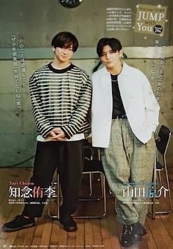 ★山田涼介x知念侑李★切り抜き★JUMP連載294