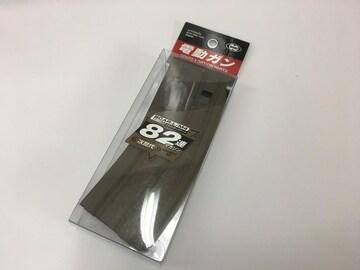 次世代電動ガン SCAR用82連マガジン(フラット・ダークアース)
