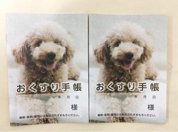 おくすり手帳 4冊セット(イヌ)