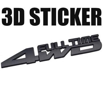 ¢M 簡単 かっこよく愛車をドレスアップ 3Dステッカー 4WD BK