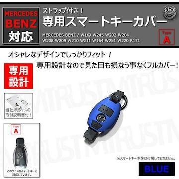 超LED】メルセデスベンツ 専用スマートキー カバー TypeA ストラップ付 ブルー