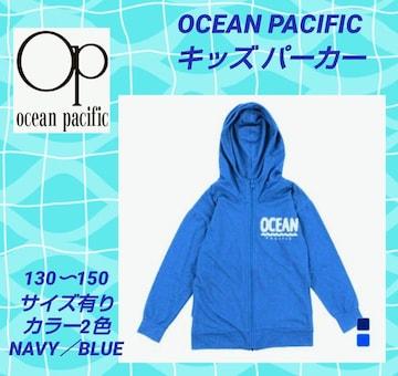 キッズパーカー★OCEAN PACIFIC★デニム調★ブルー★140サイズ