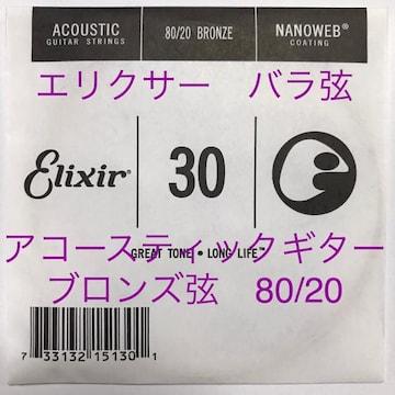エリクサー バラ弦 .030 1本 ナノウェブ80/20 ブロンズ弦