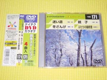 DVD★即決★テイチクDVDカラオケ 171★17分★国内正規品