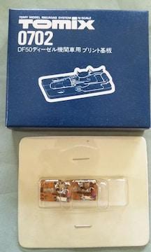 TOMIX 0702 DF50用プリント基板