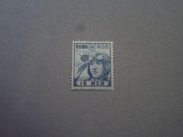 【未使用】弟2次昭和切手 15銭 少年航空兵 1枚