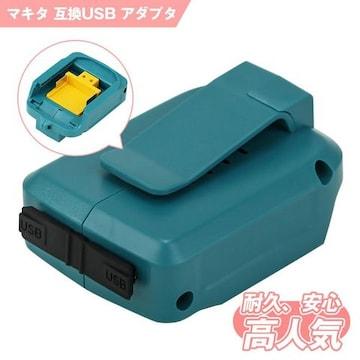 マキタ互換USBアダプタADP05 USBアダプタ 14.4V/18V