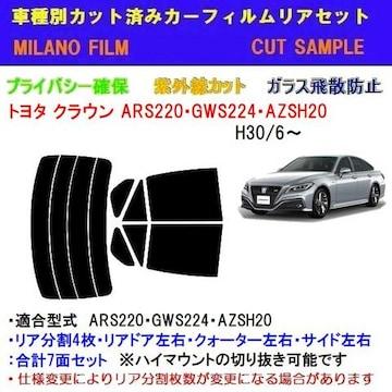 トヨタ クラウン ARS220 カット済みカーフィルム