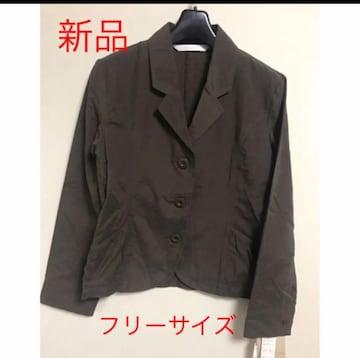 【新品】レディース フリーサイズ  ジャケット