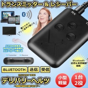 ★Bluetooth トランスミッター 1台2役 レシーバー 送信 受信