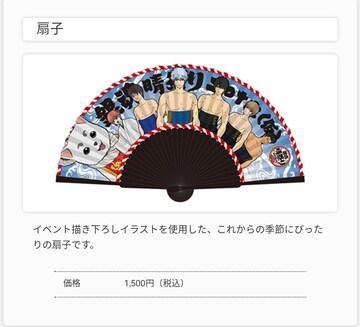 新品未使用晴祭り2016(仮)扇子