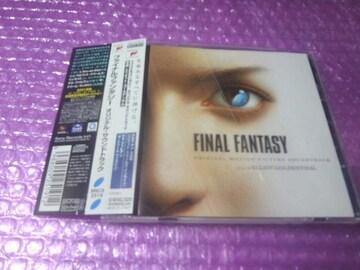 FF ファイナルファンタジー オリジナルサウンドトラック