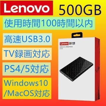 E020 使用時間極少! 500GB USB3.0 外付け HDD