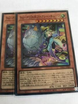 遊戯王 No−P.U.N.K.フォクシー・チューン DBGC スーパー×2