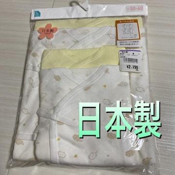 新品未開封50〜60日本製新生児肌着4枚 短肌着コンビ肌着�A