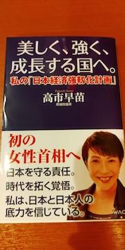 美しく強く成長する国へ。私の「日本経済強靭化計画」※送込み♪