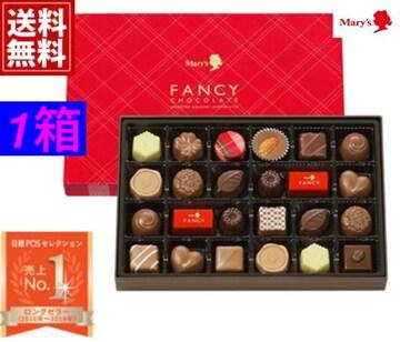 ファンシーチョコレート 24個入箱付き【メリーチョコレート】1箱