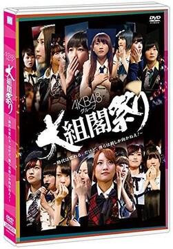 ■DVD『 AKB48グループ 大組閣祭り