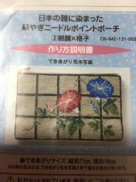 フェリシモ☆ニードルポイントポーチ☆朝顔☆新品未開封
