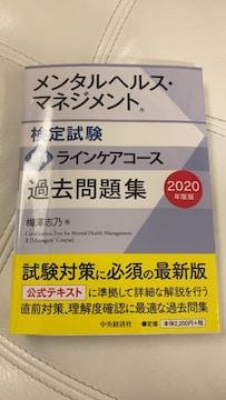 ★メンタルヘルスマネジメント2種★過去問題集★2020年度版