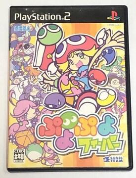 PS2 ぷよぷよフィーバー