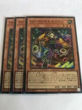 遊戯王 No−P.U.N.K.セアミン DBGC-JP004 スーパー3枚セット