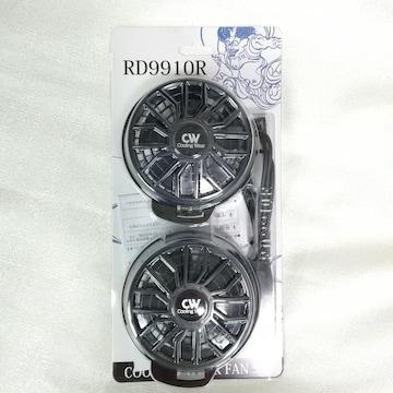 新品 空調風神服 ななめ型ファン サンエス RD9910R 空調服