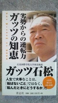 〓ガッツ石松「劣勢からの逆転力ガッツの知恵」直筆サイン本〓