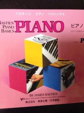 バスティン☆ピアノベイシックス☆ピアノのおけいこP☆新品