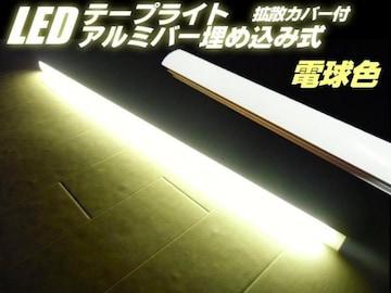 船舶に!24vアルミバー埋め込みLEDテープライト蛍光灯/電球色暖色