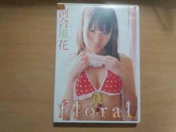 河合風花DVD「floral」ホリプロ アイドル 新品未開封●