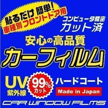 MINI ミニ F56 H26/4〜 カット済みカーフィルム フロントドア