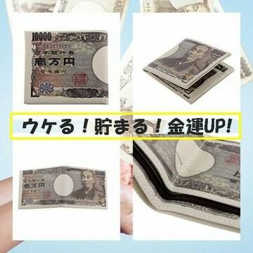 折り畳み財布 財布 ユニセックス 一万円札 金運アップ