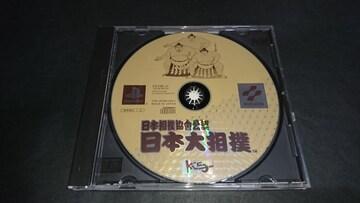 PS 日本相撲協會公認 日本大相撲 / 説明書無し