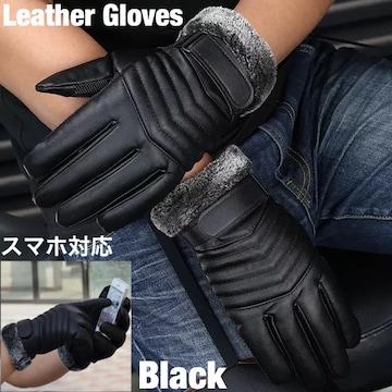 手袋 革手袋 レザー 裏起毛 革 バイク 自転車 スマホ手袋 黒