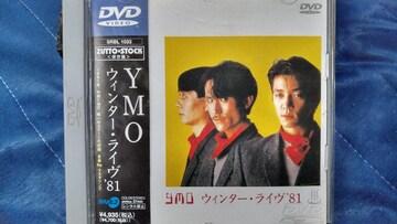 YMO(イエローマジックオーケストラ) DVD ウィンターライヴ'81
