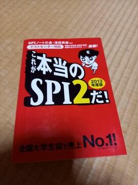 SPI2 就職試験など 切手OK