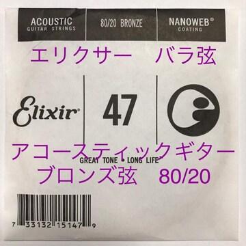 エリクサー バラ弦 .047 1本 ナノウェブ80/20 ブロンズ弦