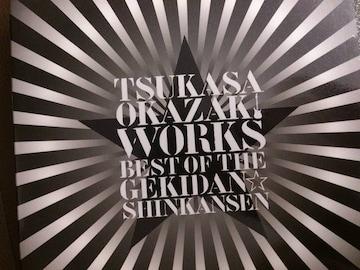 岡崎司「WORKS」劇団☆新幹線/ベスト