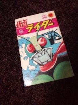 仮面ライダー!1号ライダー!石ノ森章太郎
