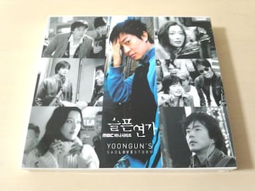 韓国ドラマサントラCD「悲しき恋歌」ユンゴン クォン・サンウ●