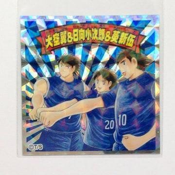 ☆キャプ翼マンシール No.17 大空 翼&日向 小次郎&葵 新伍