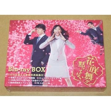 新品 花咲舞が黙ってない Blu-ray BOX