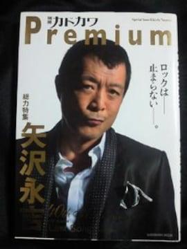 矢沢永吉 別冊 カドカワ Premium 本 ブック BOOK 40周年 総力特集