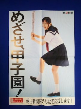 ポスター 鈴木杏 第86回全国高校野球選手権大会 '04 B2サイズ