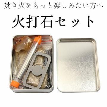 火打石セット 火起こし 火口 ファイヤースターター //b4r
