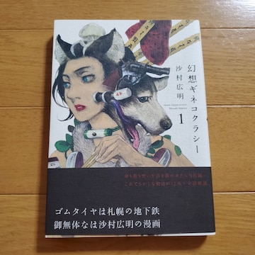 幻想ギネコクラシー 1 沙村広明 白泉社 新品同様