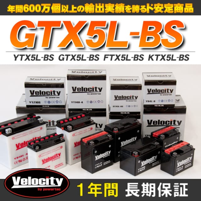 ▲バイクバッテリー GTX5L-BS YTX5L-BS FTX5L-BS  【E2】 < 自動車/バイク